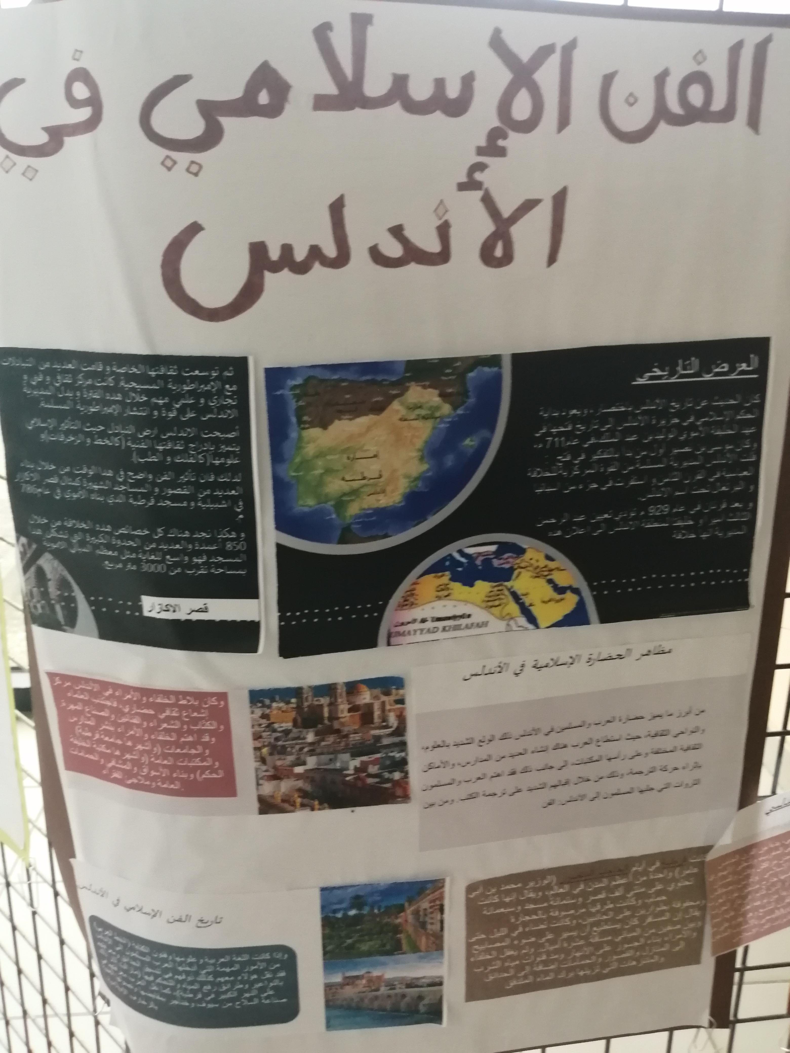 Exposé en arabe sur les Arts de l'islam à travers les dynasties-Classe de Mme Boughanmi